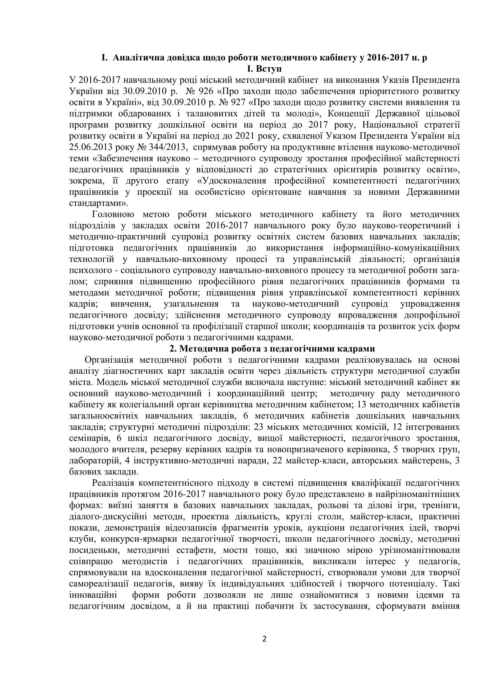 2017-2018 - ММК план роботи-03