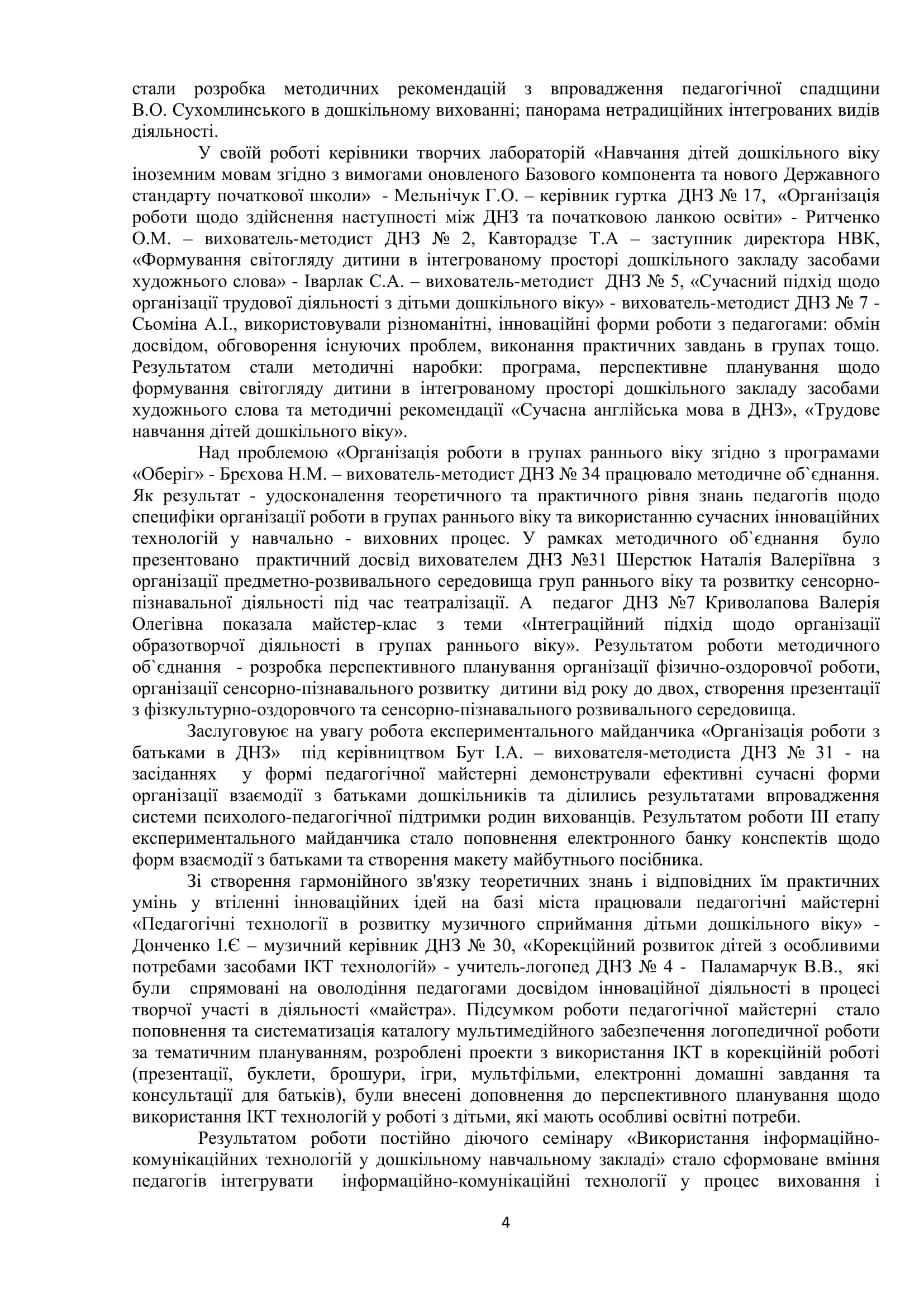 2017-2018 - ММК план роботи-05