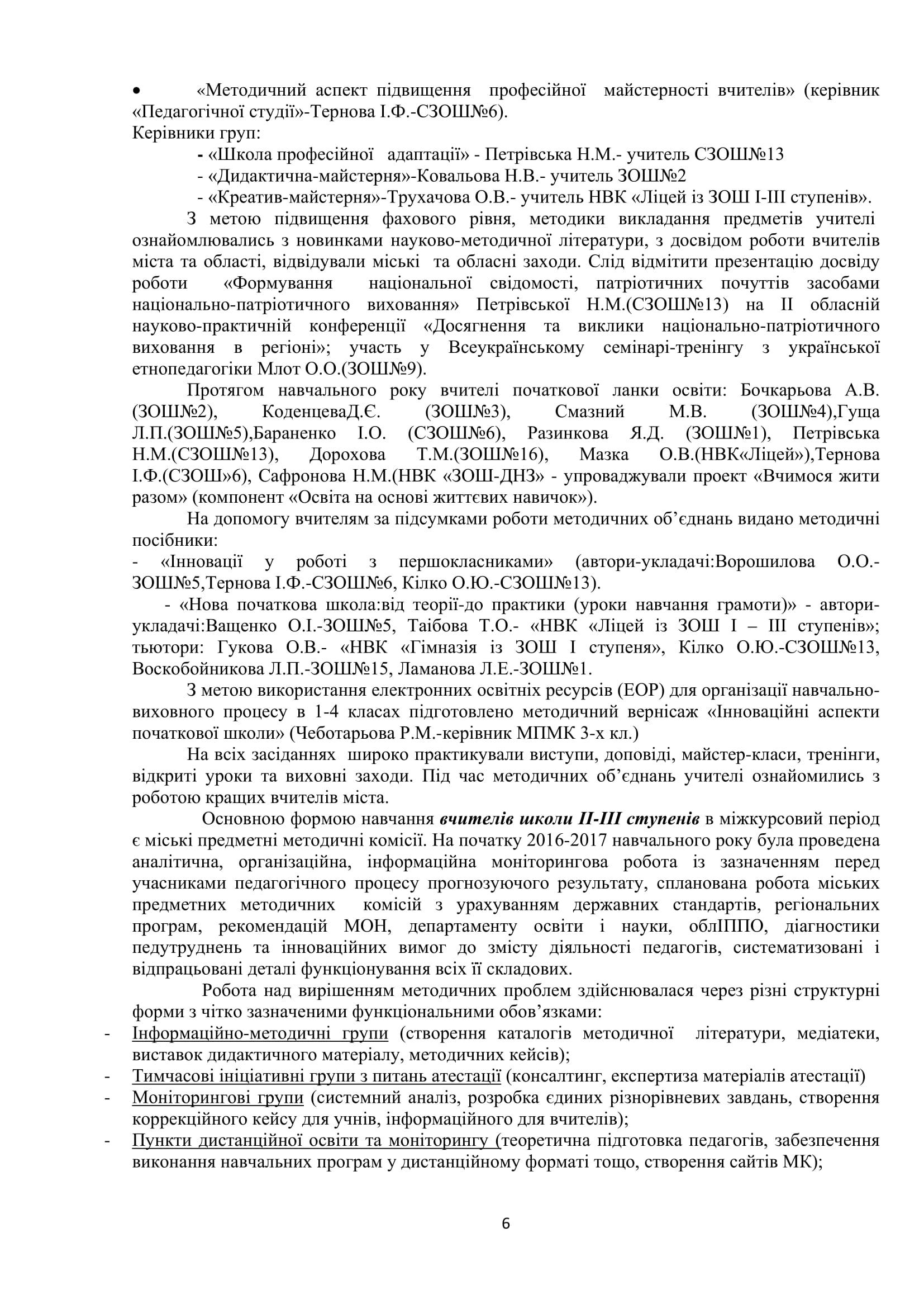 2017-2018 - ММК план роботи-07