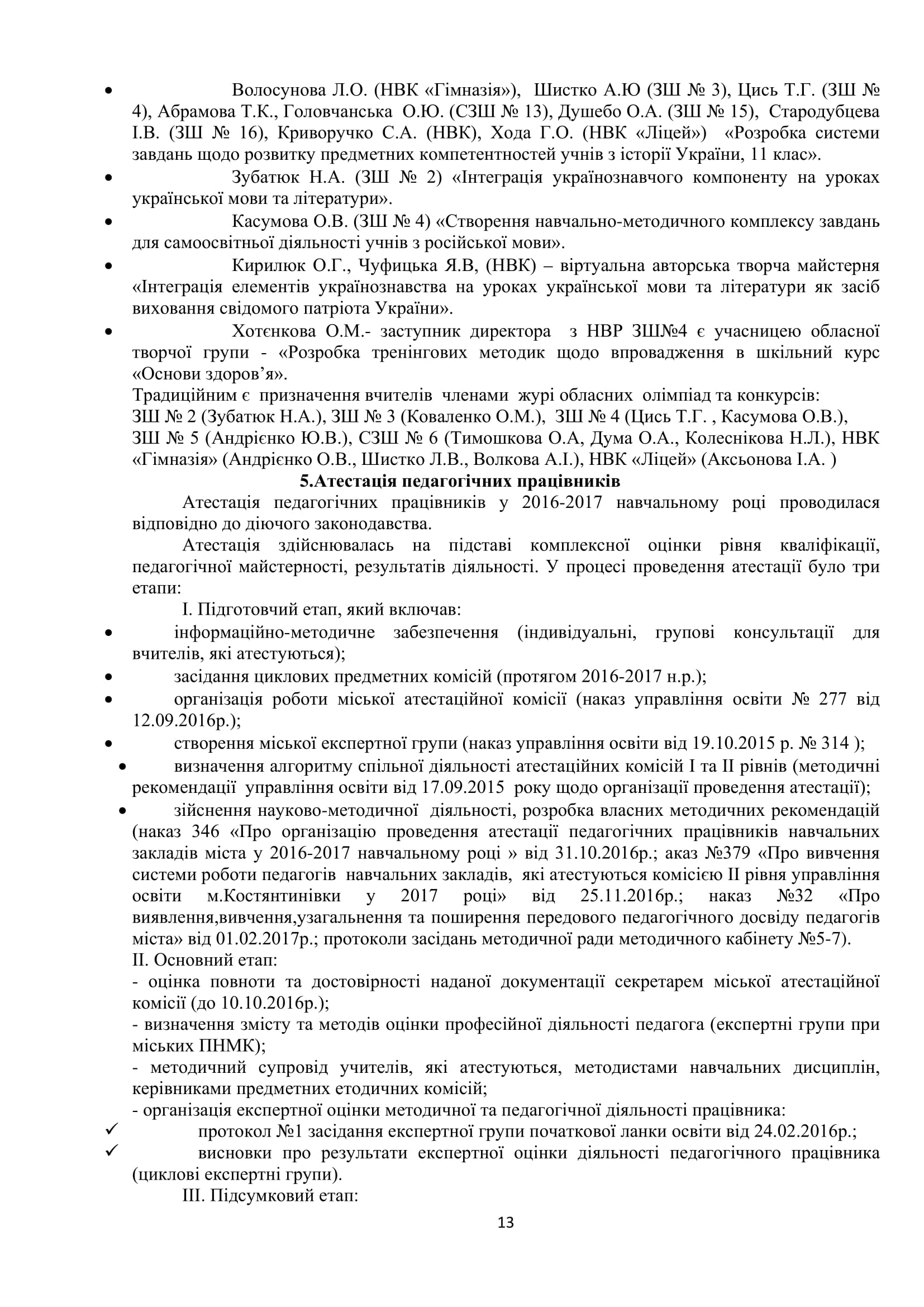 2017-2018 - ММК план роботи-14