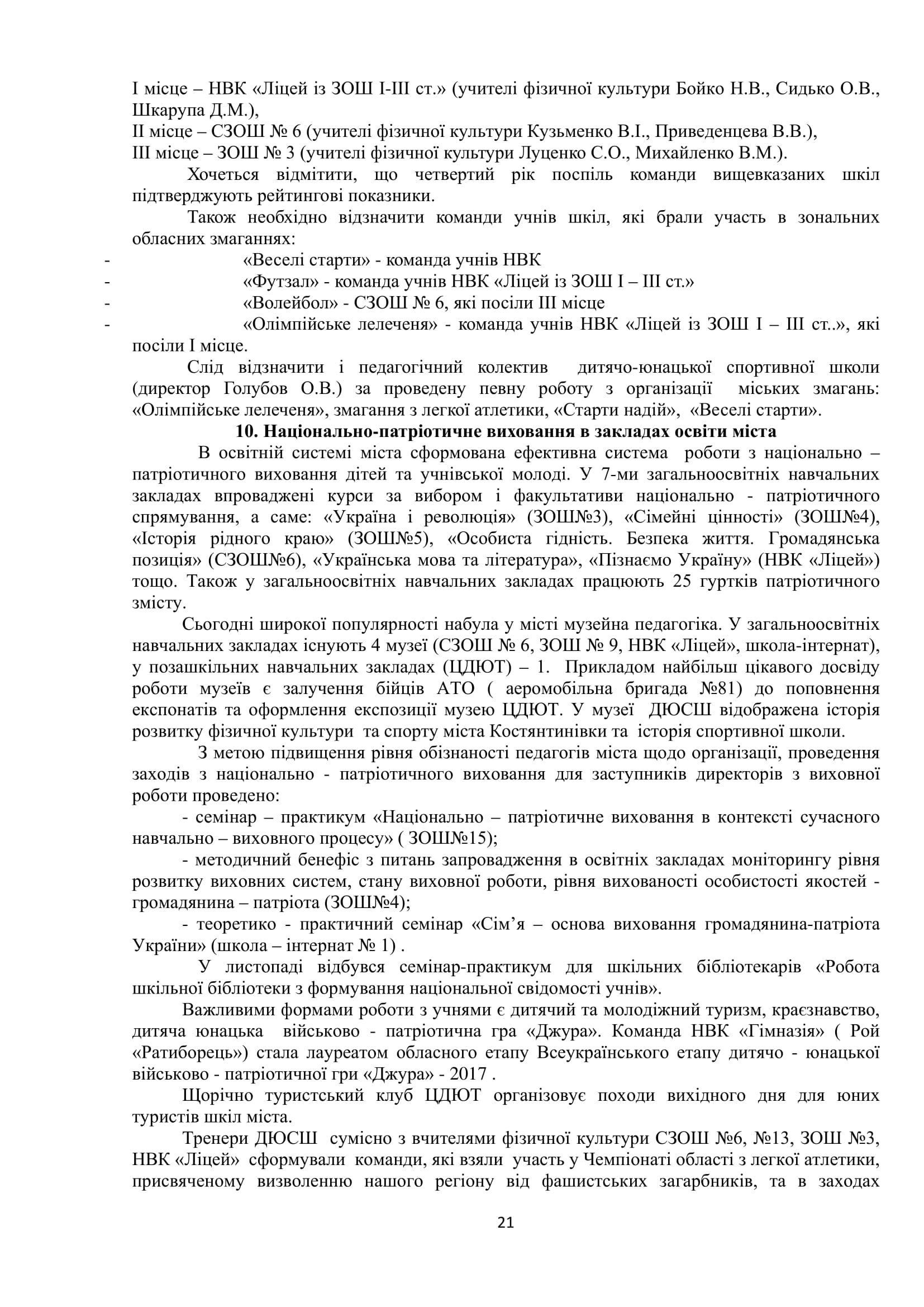 2017-2018 - ММК план роботи-22
