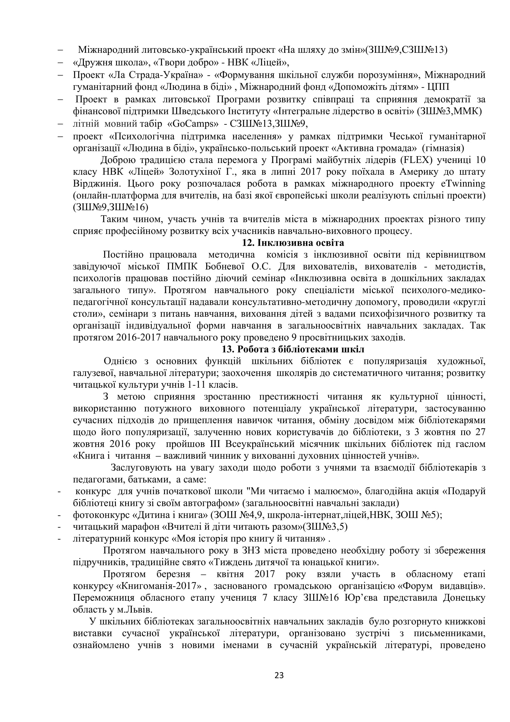 2017-2018 - ММК план роботи-24