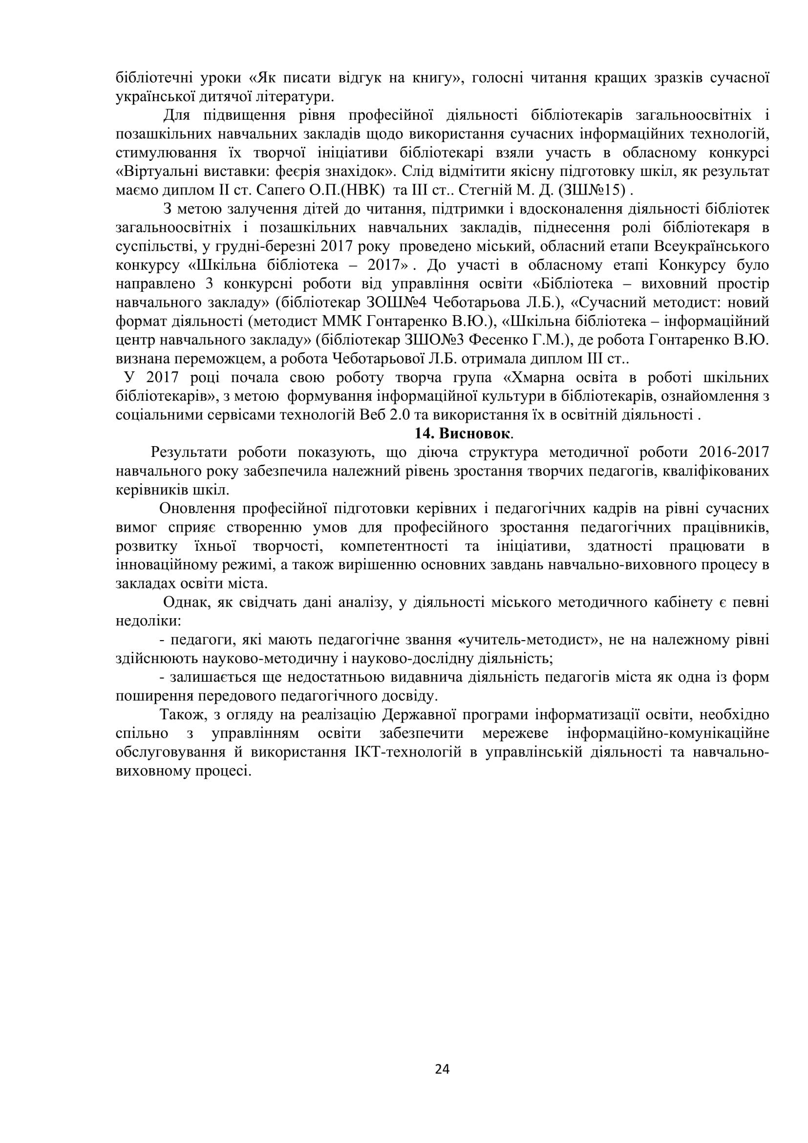 2017-2018 - ММК план роботи-25