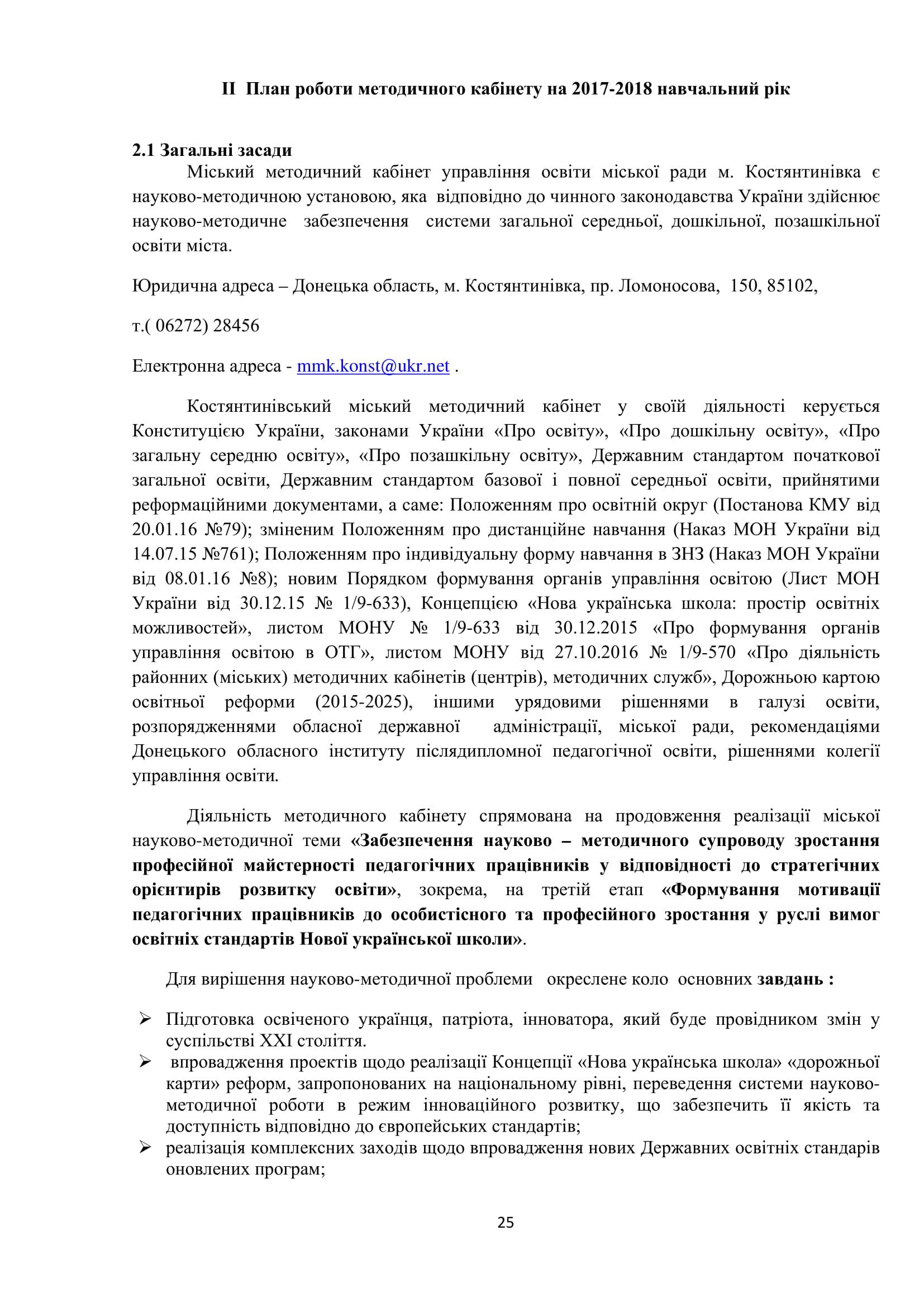 2017-2018 - ММК план роботи-26