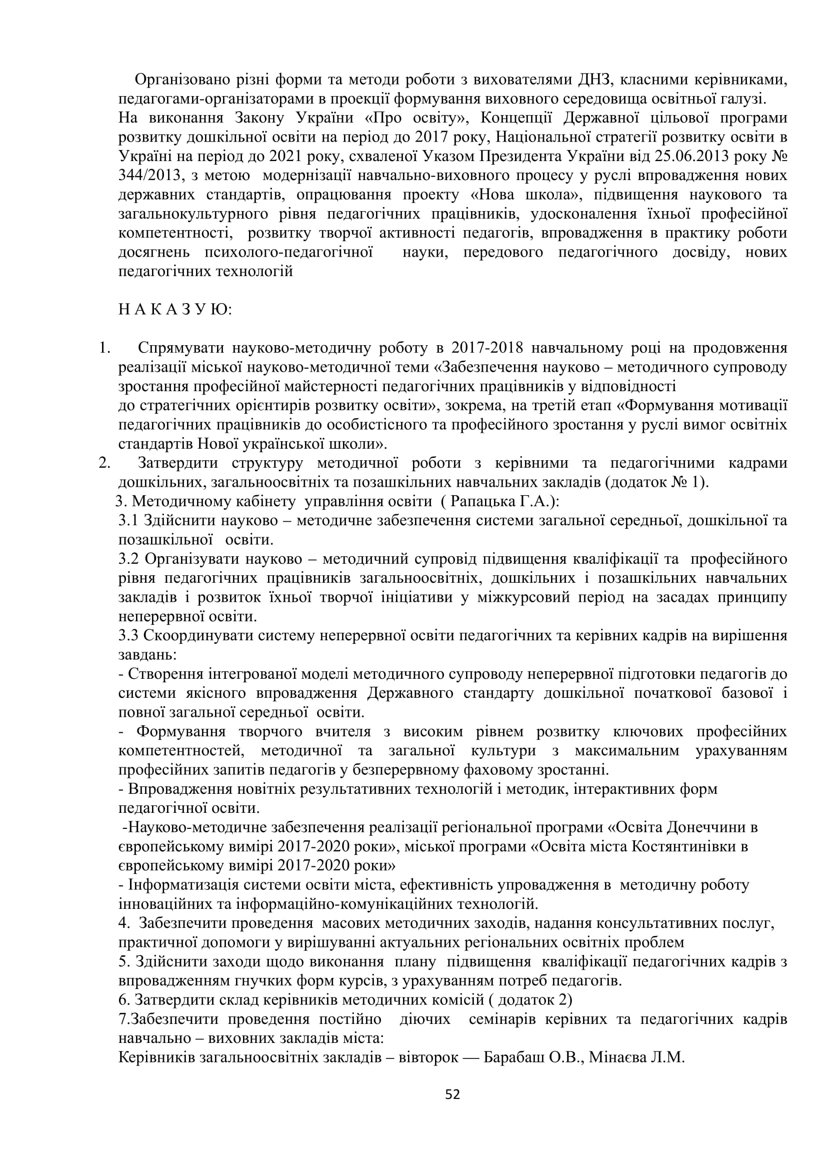 2017-2018 - ММК план роботи-53