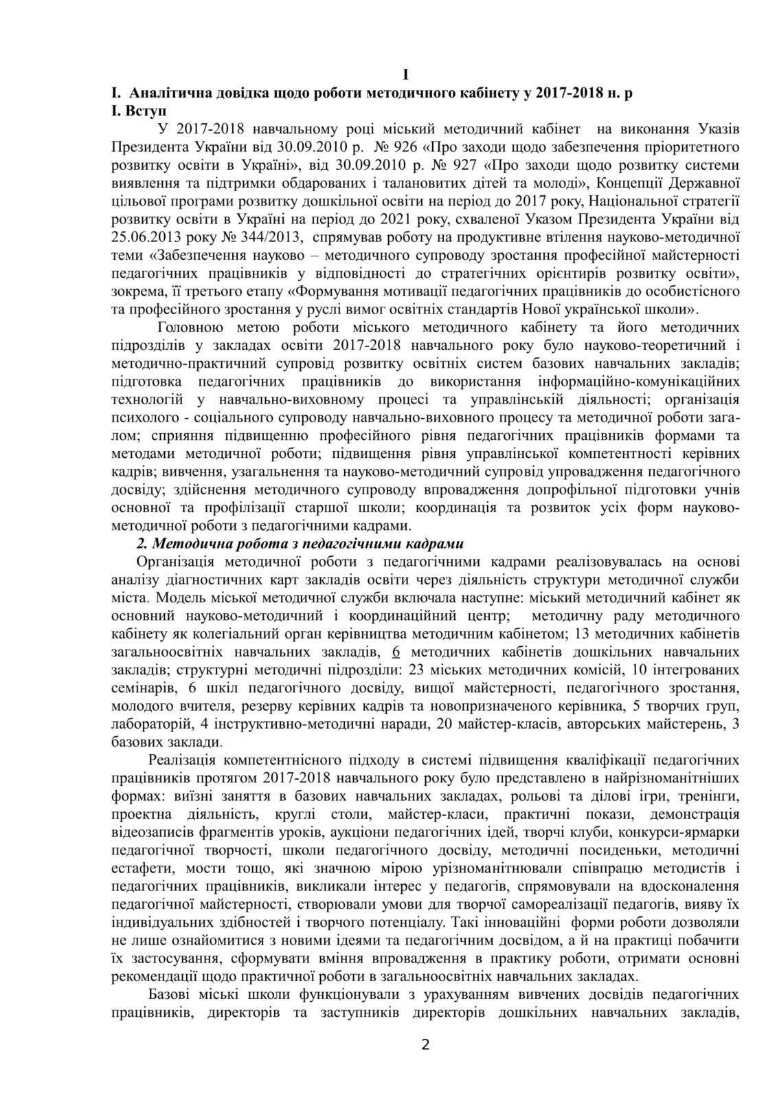 Костянтинівка 2018-2019 - ММК план роботи-03