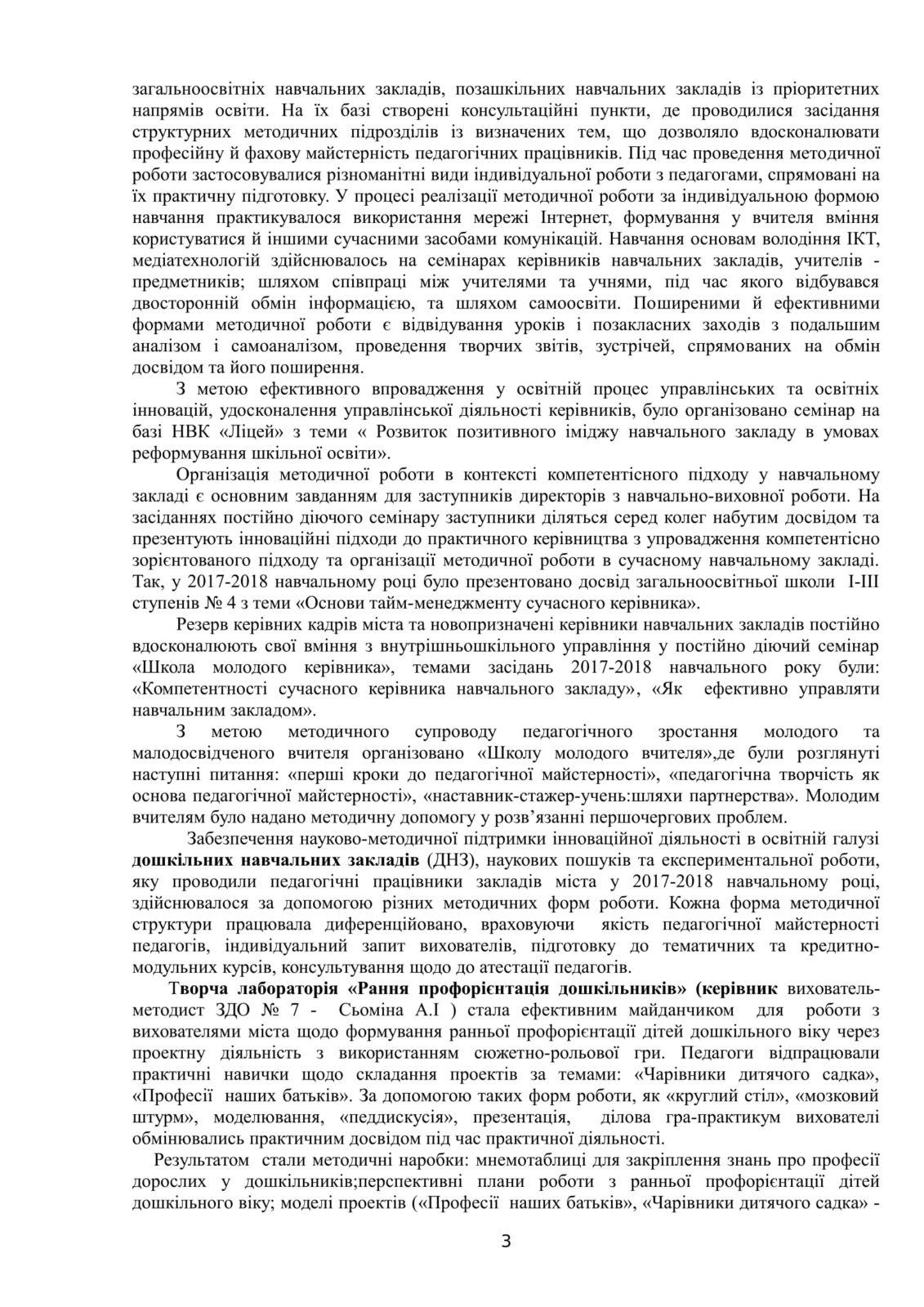 Костянтинівка 2018-2019 - ММК план роботи-04