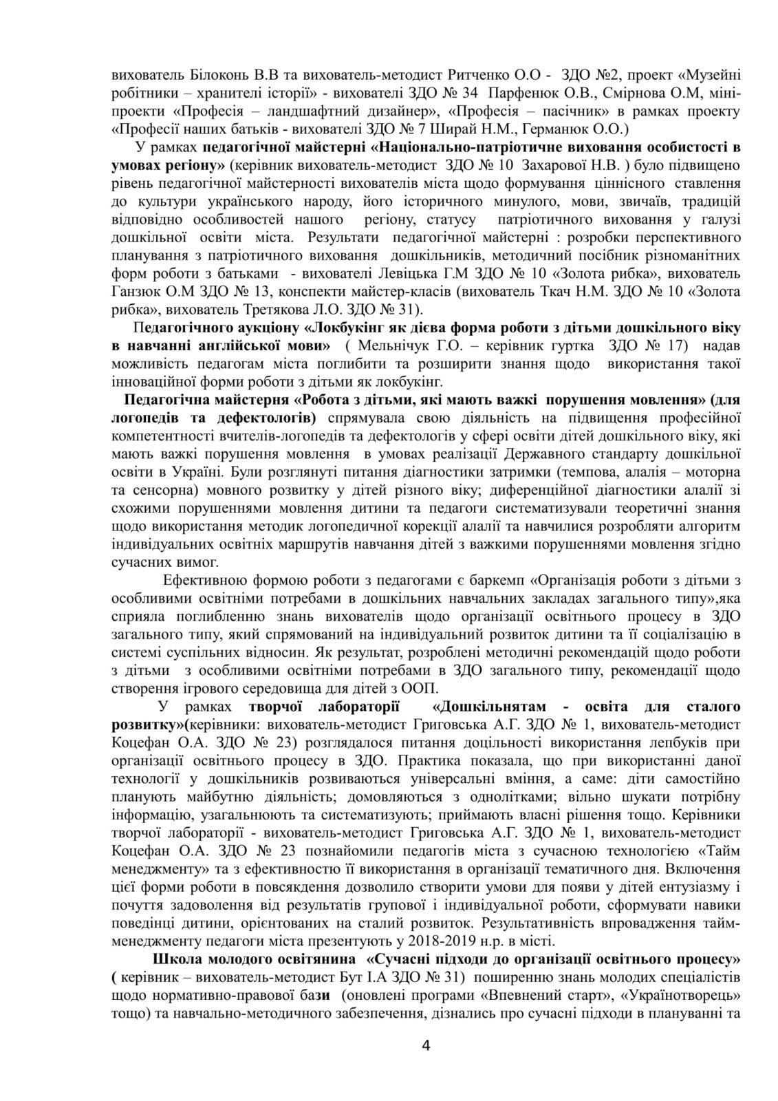 Костянтинівка 2018-2019 - ММК план роботи-05