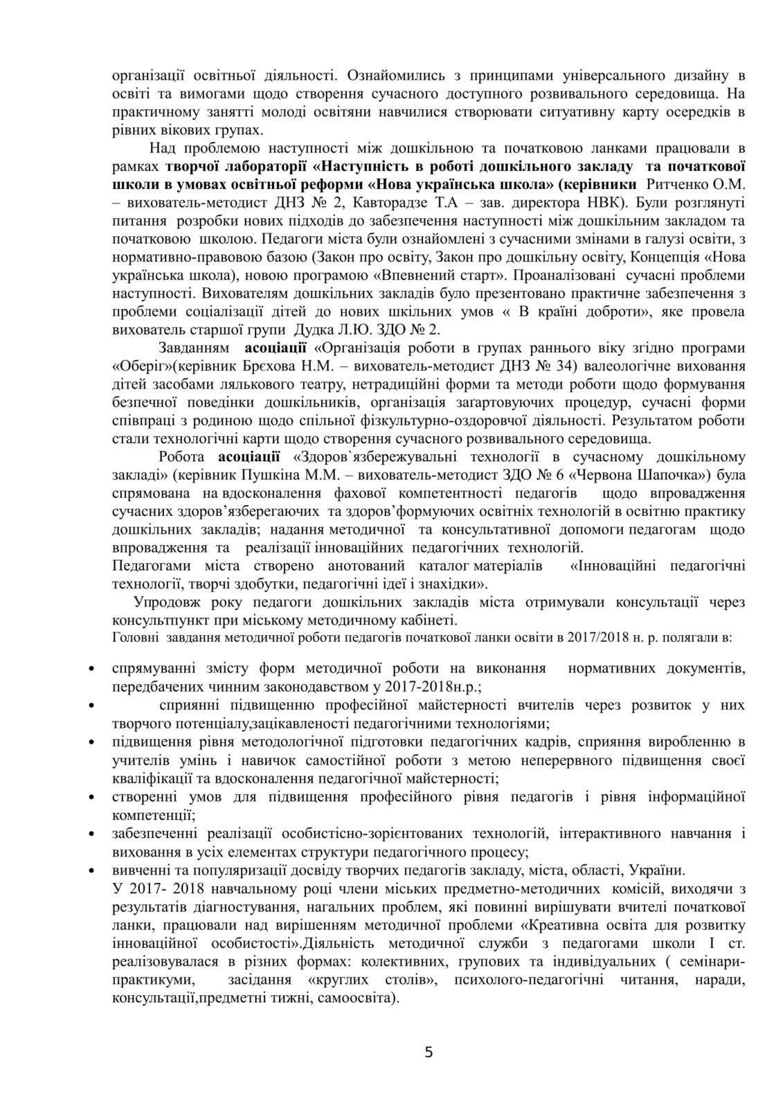 Костянтинівка 2018-2019 - ММК план роботи-06