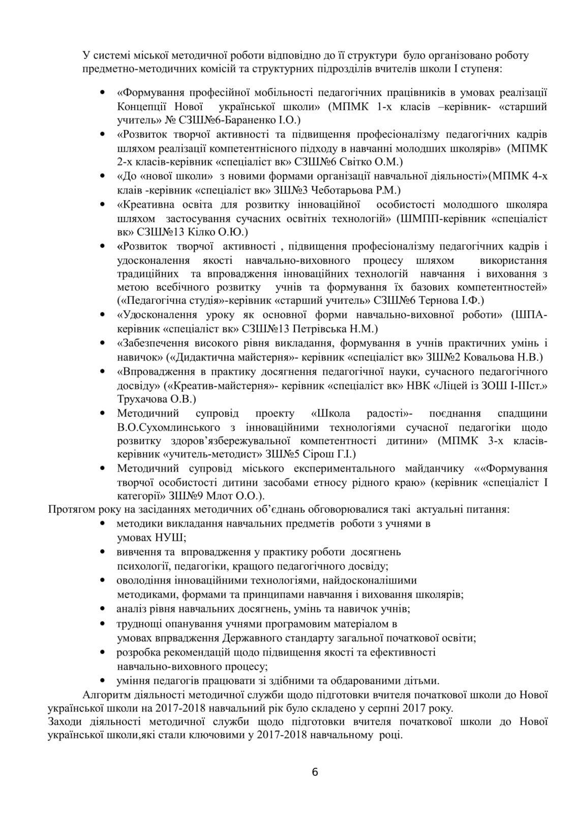 Костянтинівка 2018-2019 - ММК план роботи-07