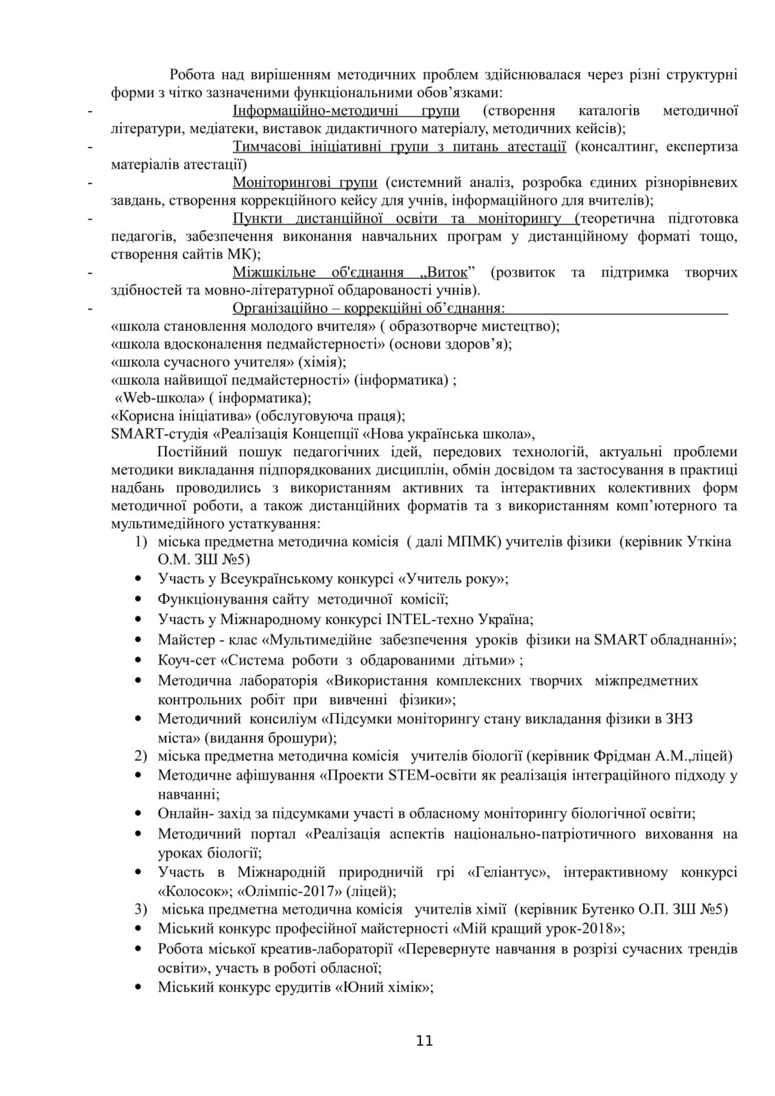 Костянтинівка 2018-2019 - ММК план роботи-12