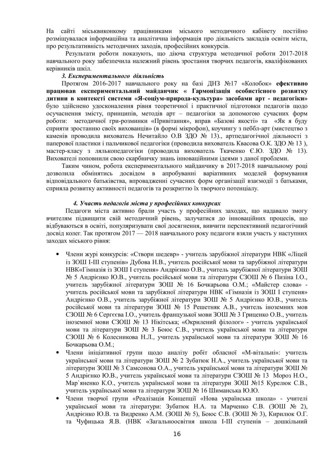 Костянтинівка 2018-2019 - ММК план роботи-17