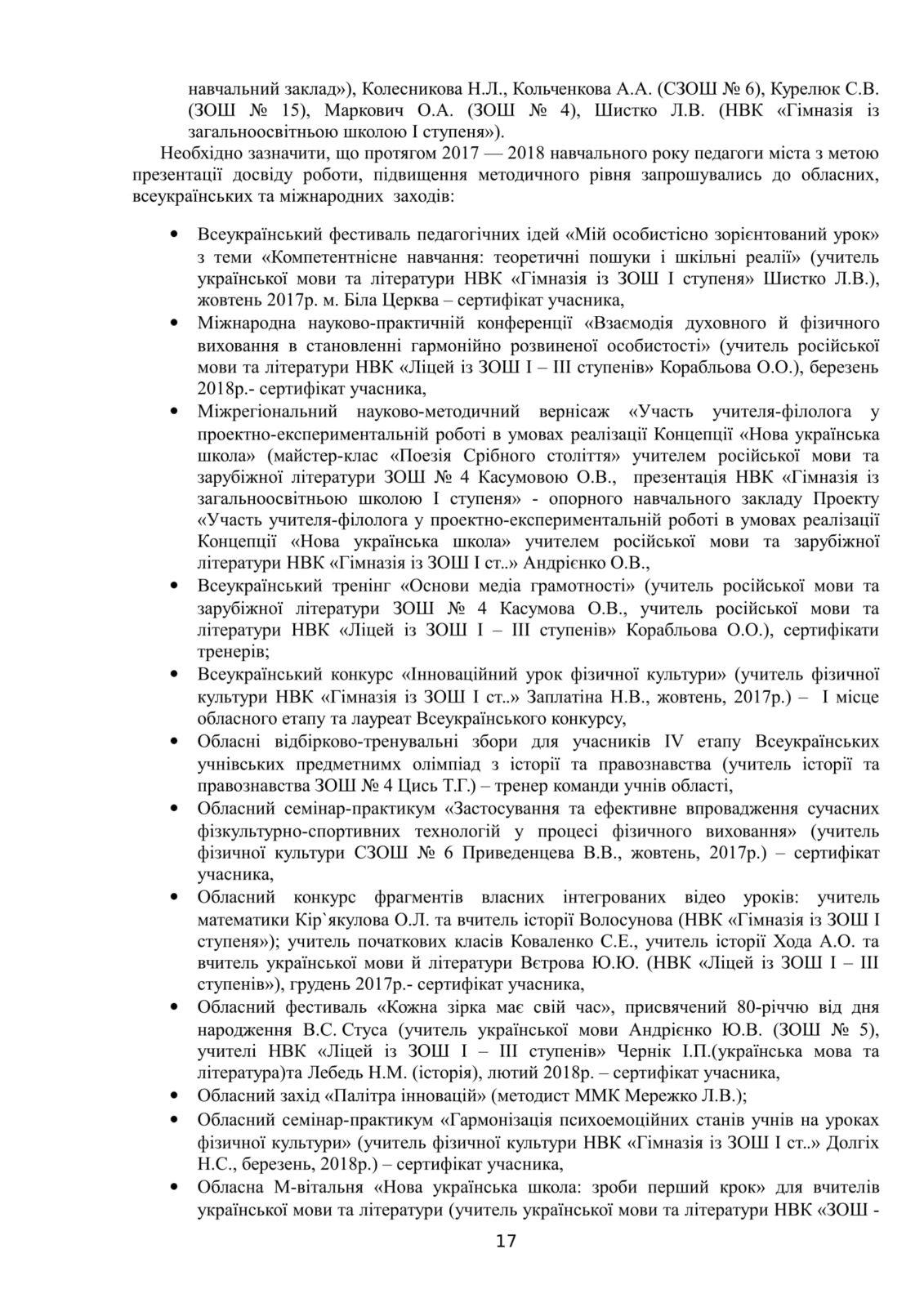 Костянтинівка 2018-2019 - ММК план роботи-18