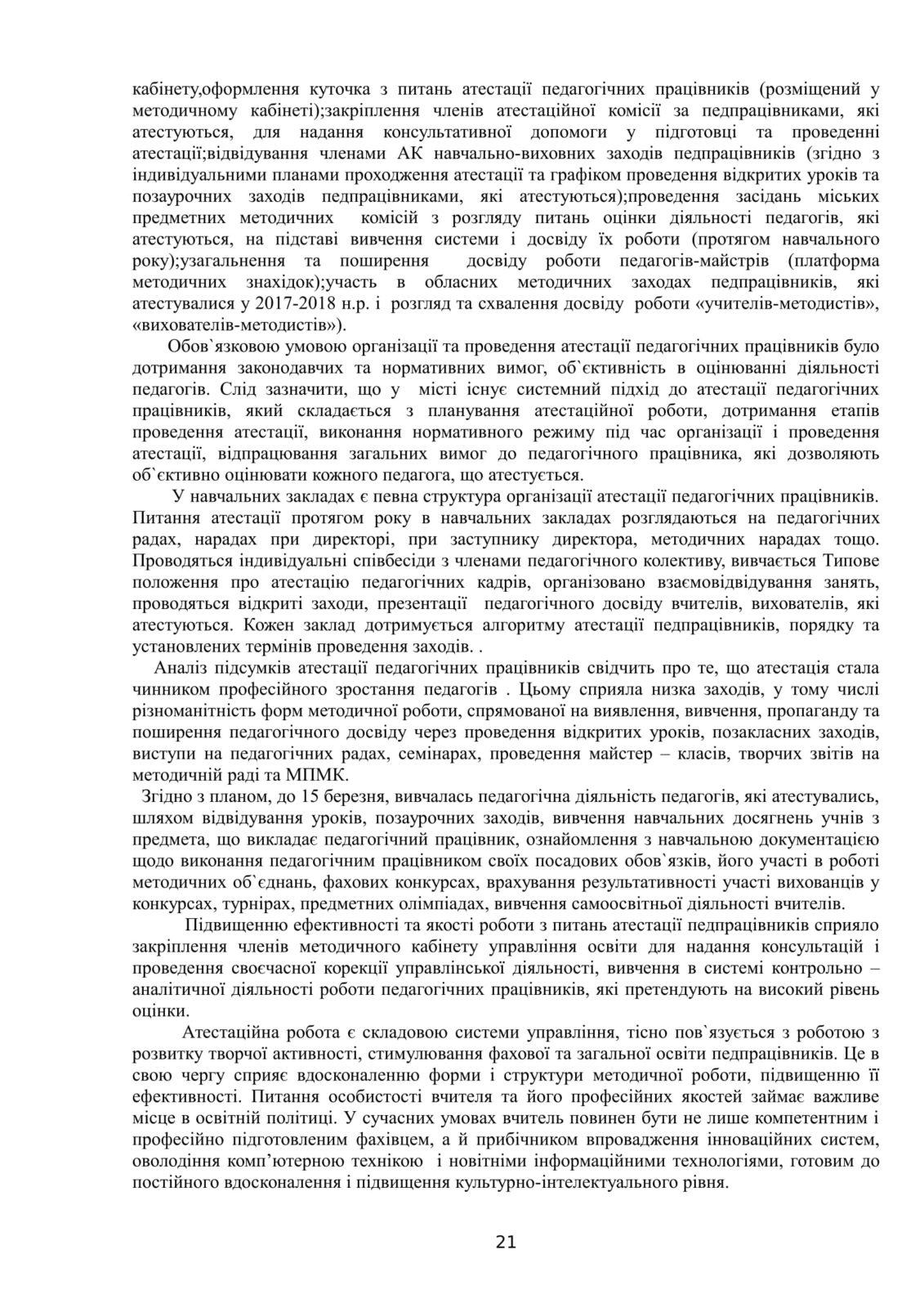 Костянтинівка 2018-2019 - ММК план роботи-22