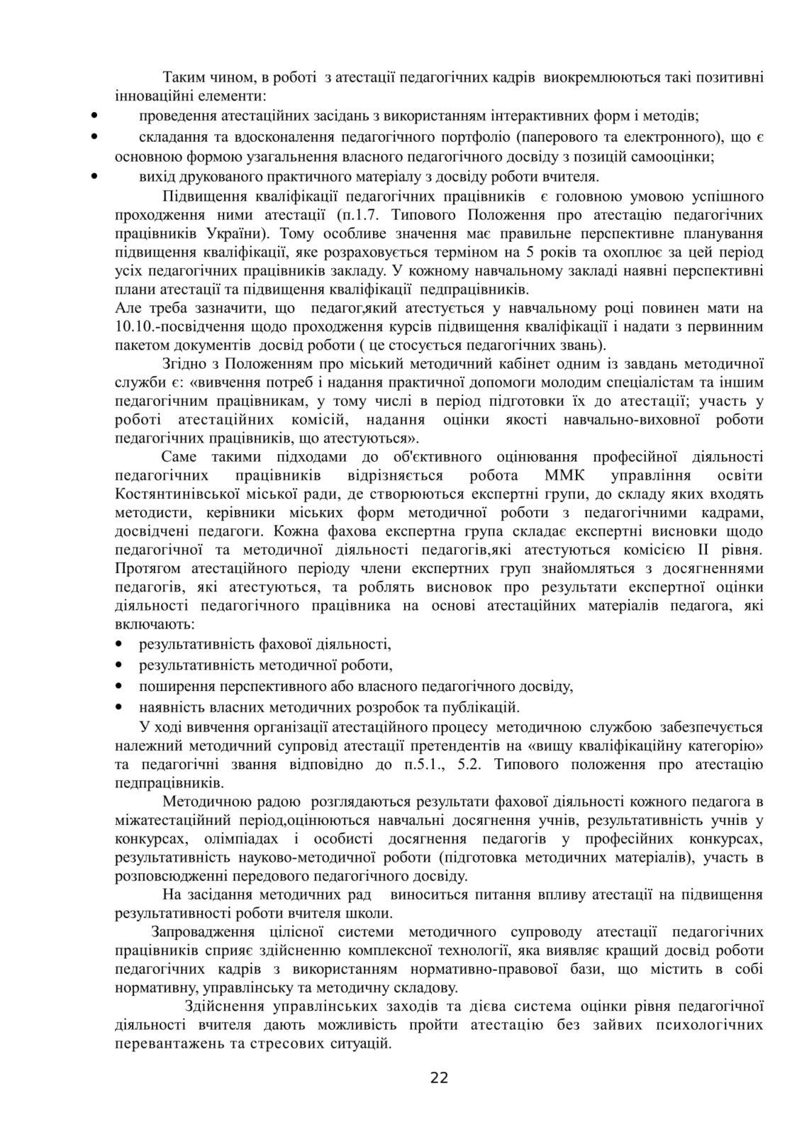 Костянтинівка 2018-2019 - ММК план роботи-23