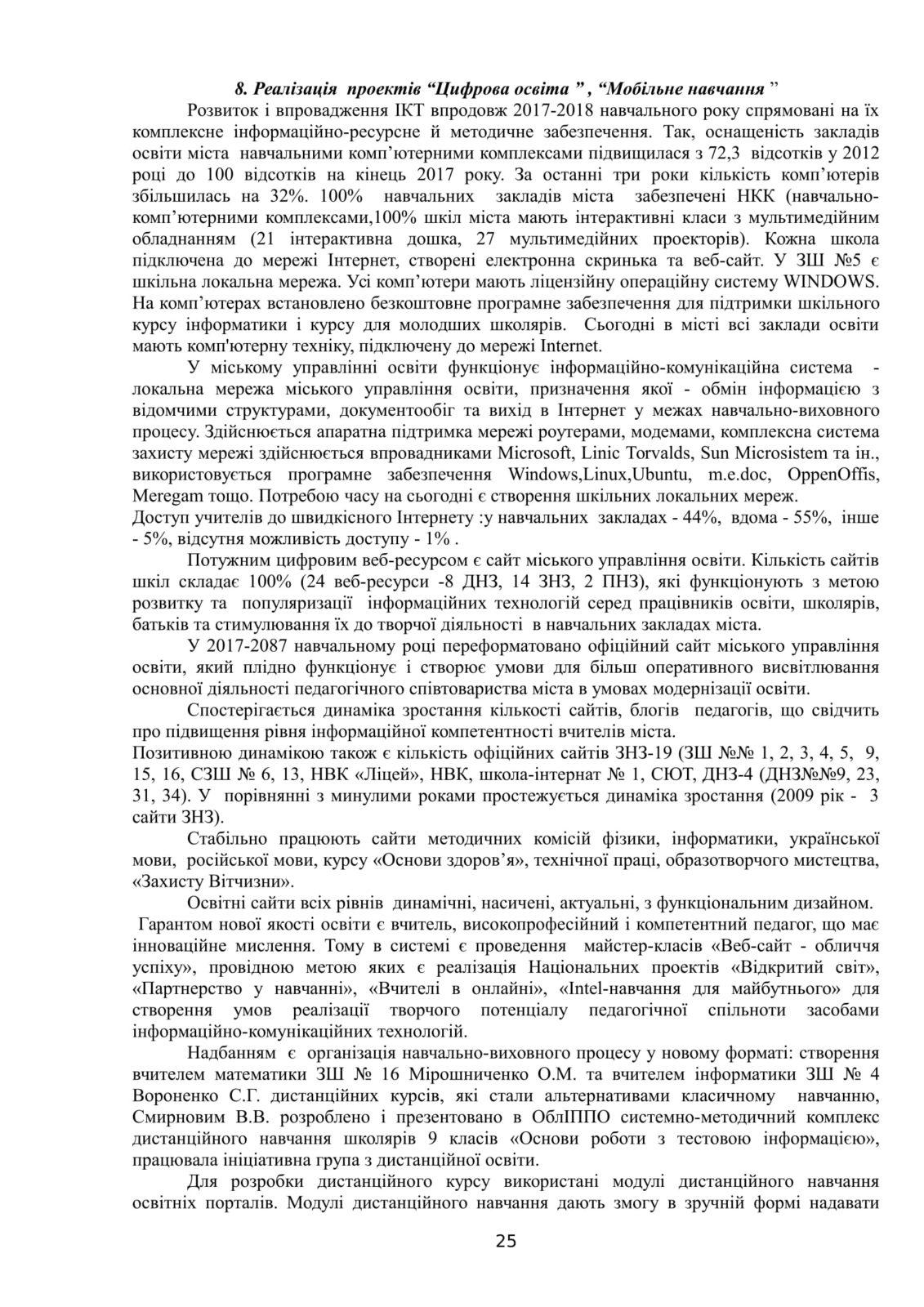 Костянтинівка 2018-2019 - ММК план роботи-26