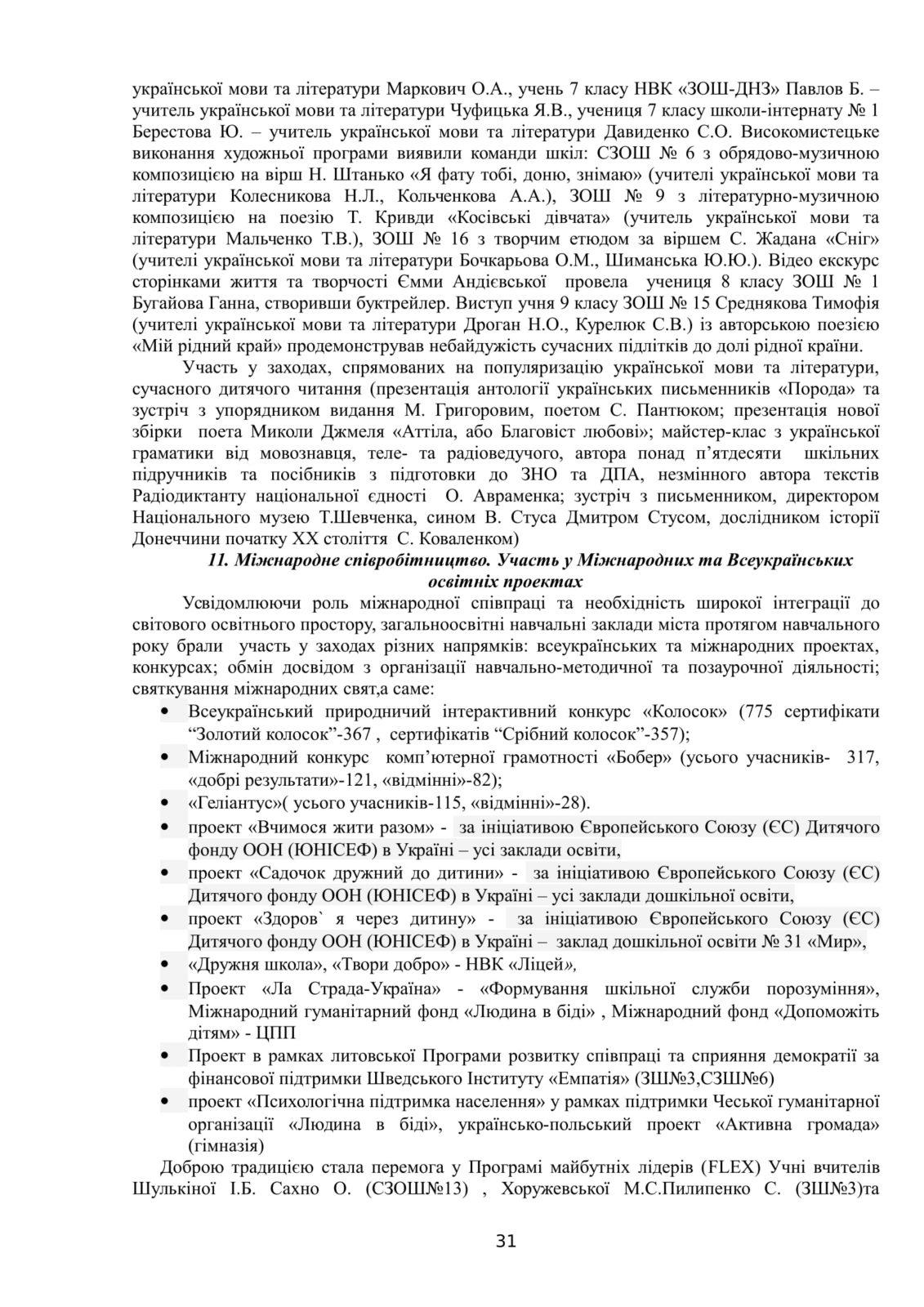 Костянтинівка 2018-2019 - ММК план роботи-32