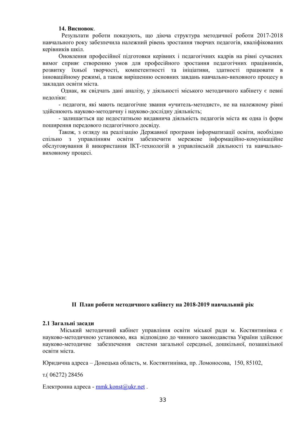 Костянтинівка 2018-2019 - ММК план роботи-34