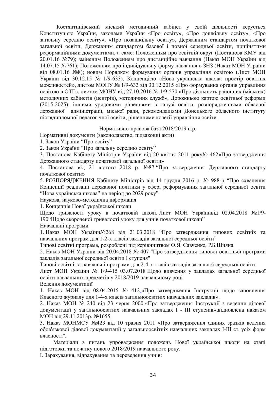 Костянтинівка 2018-2019 - ММК план роботи-35
