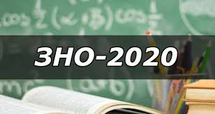 Графік проведення зовнішнього оцінювання 2020 року